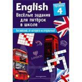 АнглийскийВИграхИЗагадках Лебрун С. ENGLISH. Веселые задания для пятерок в школе (уровень 4), (Эксмо,Детство, 2019), Обл, c.96