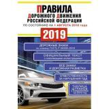ПДД РФ 2019 (на 1 августа 2019 года), (АСТ, 2019), Обл, c.64