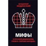 Бестселлеры Мединский В.Р. Мифы о русской демократии, грязи и