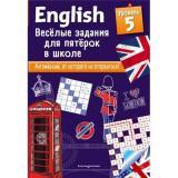 АнглийскийВИграхИЗагадках Лебрун С. ENGLISH. Веселые задания для пятерок в школе (уровень 5), (Эксмо,Детство, 2019), Обл, c.96