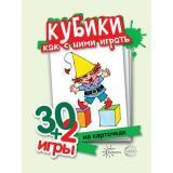 30+2Игры Кубики, как с ними играть (32 карточки), (Сфера,Карапуз, 2019), Л