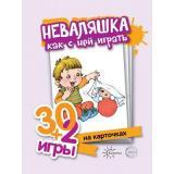 30+2Игры Неваляшка, как с ней играть (32 карточки), (Сфера,Карапуз, 2019), Л