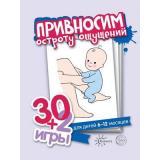 30+2Игры Привносим остроту ощущений (32 карточки) (от 6 до 12 мес.), (Сфера,Карапуз, 2019), Л