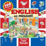 100ОкошекДляМалышей English для малышей (иллюстрации Тони Вульфа) (