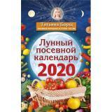 Календари Борщ Т. Лунный посевной календарь на 2020 год, (АСТ, 2019), Обл, c.64