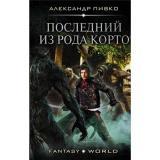 FantasyWorld Пивко А.В. Последний из рода Корто, (АСТ,ИД Ленинград, 2019), 7Бц, c.352