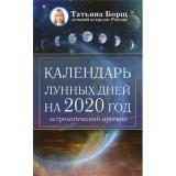 Борщ Т. Календарь лунных дней на 2020 год. Астрологический прогноз, (АСТ, 2019), Обл, c.224