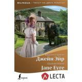 Bilingua Бронте Ш. Джейн Эйр=Jane Eyre (+аудиоприложение LECTA) (издание на английском и русском языках), (АСТ, 2019), Обл, c.320