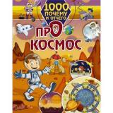 1000ПочемуИОтчего Хомич Е.О. Про космос, (АСТ, 2019), 7Б, c.128