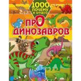 1000ПочемуИОтчего Барановская И.Г. Про динозавров, (АСТ, 2019), 7Б, c.128