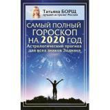 Календари Борщ Т. Самый полный гороскоп на 2020 год. Астрологический прогноз для всех знаков Зодиака, (АСТ, 2019), Обл, c.352