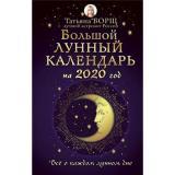 Календари Борщ Т. Большой лунный календарь на 2020 год. Все о каждом лунном дне, (АСТ, 2019), 7Б, c.224