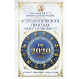Календари Борщ Т. Астрологический прогноз на все случаи жизни. Самый полный гороскоп на 2020 год, (АСТ, 2019), 7Б, c.352