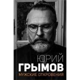 TableTalk Грымов Ю.В. Мужские откровения, (АСТ, 2019), 7Б, c.256