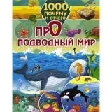 1000ПочемуИОтчего Барановская И.Г. Про подводный мир, (АСТ, 2019), 7Б, c.128