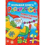 БольшаяКнигаРаскрасок Новогодний подарок, (АСТ, 2019), Обл, c.64
