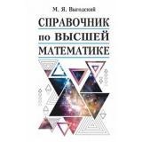 Выгодский М.Я. Справочник по высшей математике, (АСТ, 2020), 7Бц, c.704