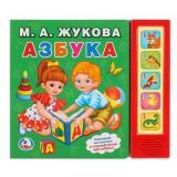 Азбука (Жукова М.А.) (звуковой модуль, 5 кнопок), (Умка, 2018), К, c.10