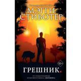 YoungAdultБестселлеры Стивотер М. Кн.4 Грешник, (Эксмо, 2019), 7Б, c.448