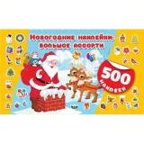 500Наклеек Новогодние наклейки. Большое ассорти, (АСТ, 2019), Обл, c.8