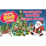 Альбом250Наклеек Новогодние наклейки от Деда Мороза, (АСТ, 2019), Обл, c.8