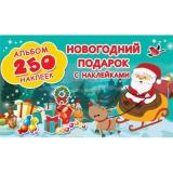 Альбом250Наклеек Новогодний подарок с наклейками, (АСТ, 2019), Обл, c.4