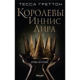 Fanzon Греттон Т. Королевы Иннис Лира, (Эксмо, 2019), 7Б, c.640