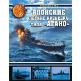 ВойнаНаМоре Орел А.В. Японские легкие крейсера типа