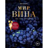 ВинаИНапиткиМира Кларк О. Мир вина. Вина, сорта, виноградники, (Эксмо,ХлебСоль, 2019), 7Б, c.320