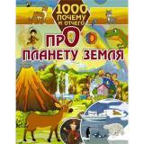 1000ПочемуИОтчего Барановская И.Г. Про планету Земля, (АСТ, 2019), 7Б, c.128