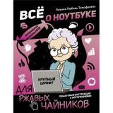 ДляРжавыхЧайников Левина Л.Т. Все о ноутбуке, (АСТ, 2020), Обл, c.224