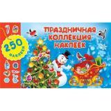 250Наклеек Праздничная коллекция наклеек, (АСТ, 2019), Обл, c.4