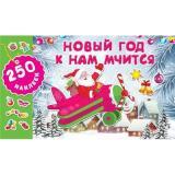 250Наклеек Новый год к нам мчится, (АСТ, 2019), Обл, c.4