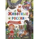 123Вопроса123Ответа Животные России, (Владис, 2020), 7Бц, c.64