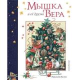 Бастин М. Мышка Вера и ее друзья, (Эксмо,Детство, 2020), 7Б, c.128