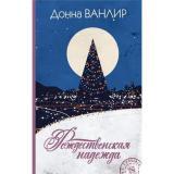 P.S.СЛюбовью Ванлир Д. Рождественская надежда, (АСТ, 2019), 7Б, c.320