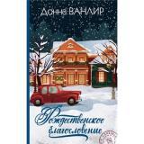 P.S.СЛюбовью Ванлир Д. Рождественское благословение, (АСТ, 2019), 7Б, c.320