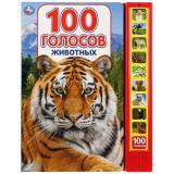 100 голосов животных (звуковой модуль, 10 кнопок, 100 звуков), (Умка, 2018), К, c.10
