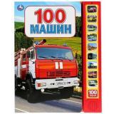 100 машин (звуковой модуль, 10 кнопок, 100 звуков), (Умка, 2018), К, c.10