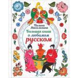 ЗвездаИнстаграма Масалыгина П.Н. Большая книга о любимом русском, (АСТ, 2020), 7Б, c.192