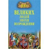 100Великих 100 великих людей эпохи Возрождения (Чернявский С.Н.), (Вече, 2019), 7Бц, c.416