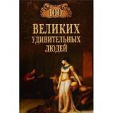 100Великих 100 великих удивительных людей (Кубеев М.Н.), (Вече, 2019), 7Бц, c.448