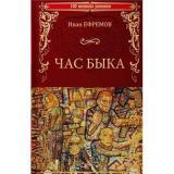 100ВеликихРоманов Ефремов И.А. Час Быка, (Вече, 2019), 7Б, c.512
