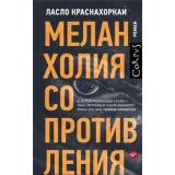 CorpusRoman Краснахоркаи Л. Меланхолия сопротивления, (АСТ, CORPUS, 2020), 7Б, c.448