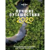 LonelyPlanet Лучшие путешествия 2020, (Эксмо,Бомбора, 2019), 7Б, c.224