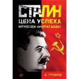 Громов А.Б. Сталин. Цена успеха, феномен пропаганды, (Питер, 2018), 7Б, c.464