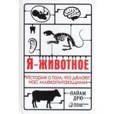 Universum Дрю Л. Я-животное. История о том, что делает нас млекопитающими, (Лаборатория знаний, 2020), 7Б, c.400