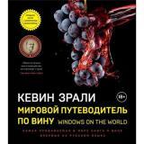 ВинаИНапиткиМира Зрали К. Мировой путеводитель по вину=Windows on the world, (Эксмо,ХлебСоль, 2020), 7Б, c.432