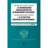 АктуальноеЗаконодательство Федеральный закон