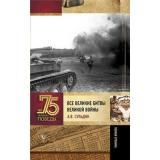75ЛетВеликойПобеды Сульдин А.В. Все великие битвы Великой войны. Полная хроника, (АСТ, 2020), 7Б, c.256